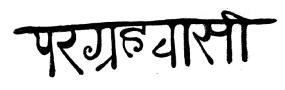Kritika en sánscrito
